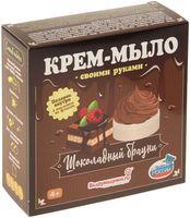 """Набор для изготовления крем-мыла """"Шоколадный брауни"""""""