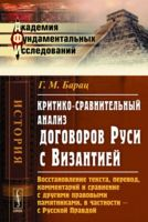 Критико-сравнительный анализ договоров Руси с Византией