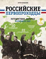 Российские первопроходцы. Путешествия, которые изменили мир