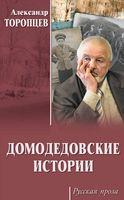 Домодедовские истории