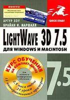 LightWave 3D 7.5 для Windows и Macintosh (+ CD)