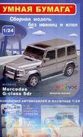 "Сборная модель из бумаги ""Mercedes G-Class 5 dr"" серебро (масштаб: 1/24)"