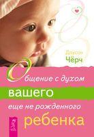 Общение с духом вашего еще не рожденного ребенка