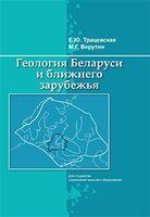 Геология Беларуси и ближнего зарубежья