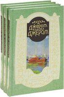 Джером Клапка Джером. Избранные произведения (комплект в 3 томах)