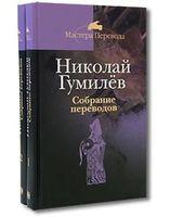 Николай Гумилев. Избранные переводы (комплект из двух книг)
