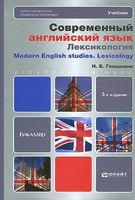 Современный английский язык. Лексикология