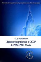 Законотворчество в СССР в 1922-1936 годах