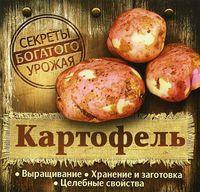 Картофель. Выращивание. Хранение и заготовка. Целебные свойства