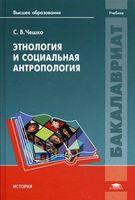 Этнология и социальная антропология