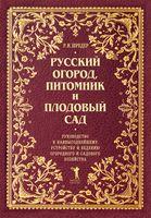 Русский огород, питомник и плодовый сад