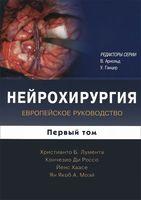 Нейрохирургия. Европейское руководство. Том 1 (в 2-х томах)