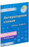 Литературное чтение. 4 класс. II полугодие. Рабочая тетрадь