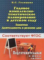Годовое комплексно-тематическое планирование в детском саду. Занятия. Деятельность в режиме дня. Подготовительная к школе группа