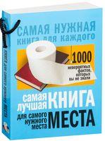 Самая лучшая книга для самого нужного места. 1000 невероятных фактов, которых вы не знали