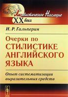 Очерки по стилистике английского языка. Опыт систематизации выразительных средств (м)
