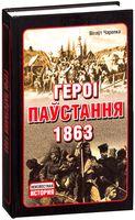 Героi паўстання 1863