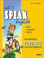 Начинаем говорить по-английски (+CD)