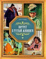 Портрет в русской живописи