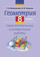 Геометрия. 8 класс. Самостоятельные и контрольные работы