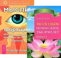 Молодым можно жить тысячи лет. Книга 1. Мысли, творящие красоту и молодость женщины до 100 лет и дальше (комплект из 2-х книг)