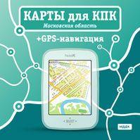 Карты для КПК + GPS. Московская область