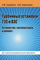 Турбинные установки ТЭС и АЭС. Устройство, эксплуатация и ремонт