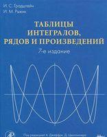 Таблицы интегралов, рядов и произведений