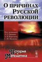 История и Математика. Альманах, 7, 2014. О причинах Русской революции