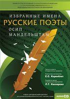Избранные имена. Русские поэты. Нотный портрет О. Мандельштама. Учебно-методический комплект