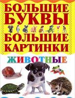 Животные. Большие буквы. Большие картинки