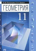 Геометрия. Учебник. 11 класс