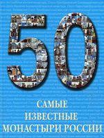 Самые известные монастыри России
