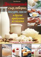 Домашний сыр, творог, йогурт, масло и другие продукты из молока