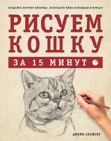 Рисуем кошку за 15 минут