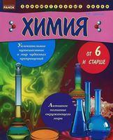 Химия от шести и старше