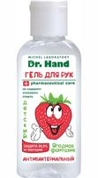 """Детский антибактериальный гель для рук """"Ягодная фантазия"""" (50 мл)"""