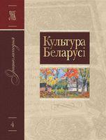 Культура Беларусі. Том 4