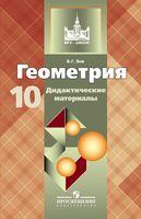 Геометрия. 10 класс. Дидактические материалы