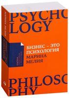 Бизнес - это психология (м)