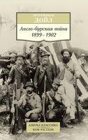 Англо-бурская война 1899-1902 (м)
