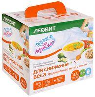 """Набор сбалансированного питания на неделю для снижения веса """"Традиционное меню"""" (718 г)"""