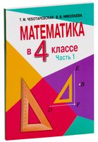 Математика в 4 классе. В 2-х частях. Часть 1