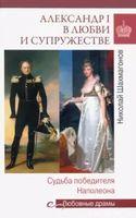 Александр I в любви и супружестве. Судьба победителя Наполеона