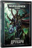 Warhammer 40.000. Кодекс: Друкари