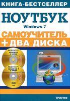 Самоучитель. Работа на ноутбуке в операционной системе Windows 7 (+ 2 CD-ROM)