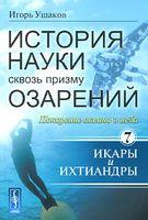 История науки сквозь призму озарений. Книга 7. Покорение океана и неба. Икары и Ихтиандры