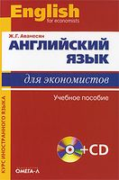 Английский язык для экономистов (+ CD)