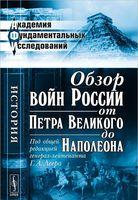 Обзор войн России от Петра Великого до Наполеона