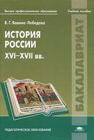 История России. XVI-XVII вв.